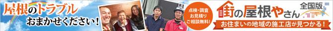 広島県で屋根工事をご検討中の方は街の屋根やさん福山店へ